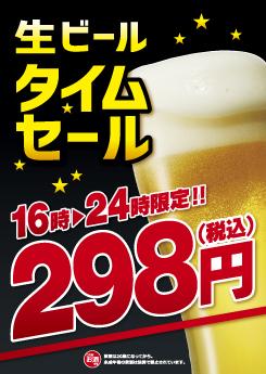 生ビール時間限定セール