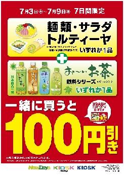 麺類と一緒に買うと100円引き