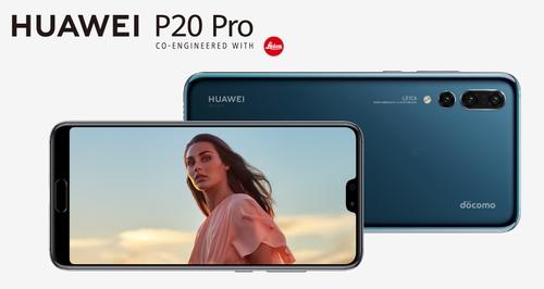 ファーウェイP20 Pro