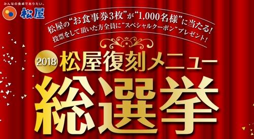 松屋総選挙