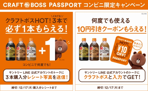 CRAFTBOSS PASSPORTキャンペーン