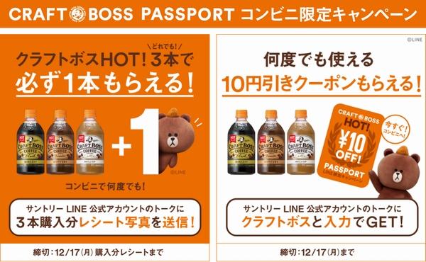 CRAFTBOSS PASSPORTキャンペーン