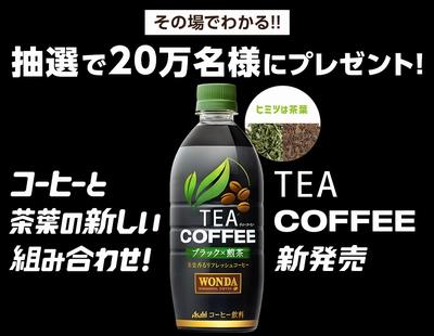 ワンダ煎茶新発売