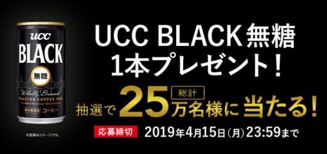UCC BLACK無糖もらえる