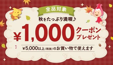 アイリスプラザ1,000円クーポン