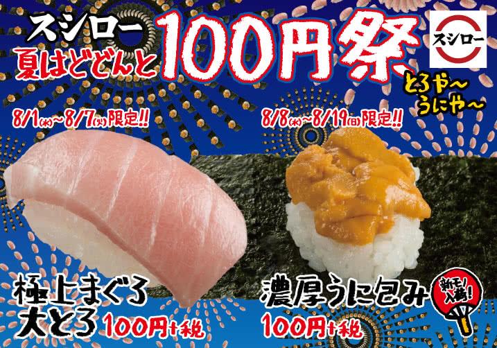 スシロー100円祭