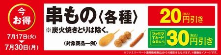 串ものセール