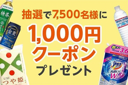 Wowma!で使える1,000円OFFクーポンプレゼント