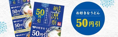 好きなうどん50円引券