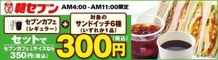 セットで300円!