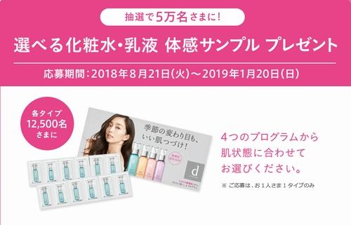 選べる化粧水・乳液