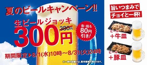 ビールジョッキ300円!