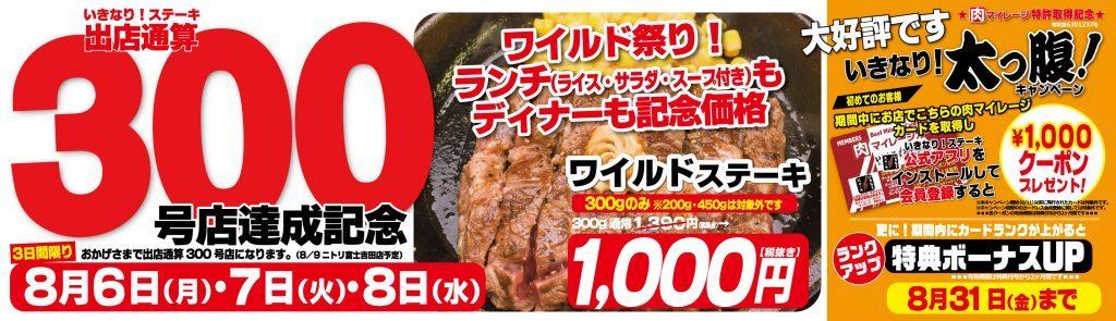ワイルドステーキ1000円
