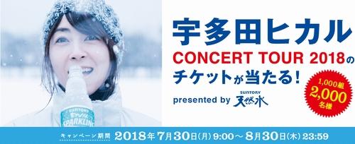 宇多田ヒカル コンサートチケットプレゼント