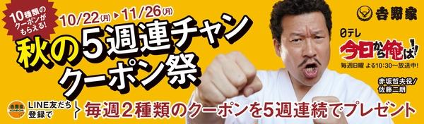 吉野家 秋の5週連チャンクーポン祭
