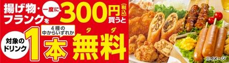 揚げ物・フランクキャンペーン