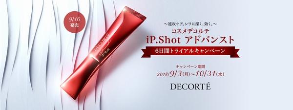 iP.Shot アドバンスト キャンペーン
