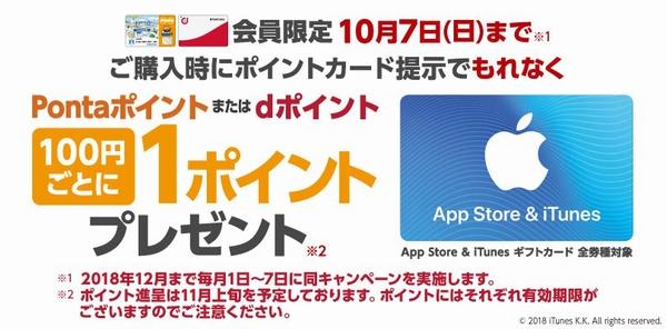LAWSON App Store & iTunesキャンペーン詳細