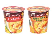 カップスープ2種