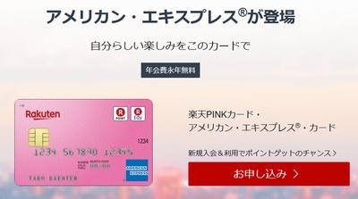 AMEX楽天カード