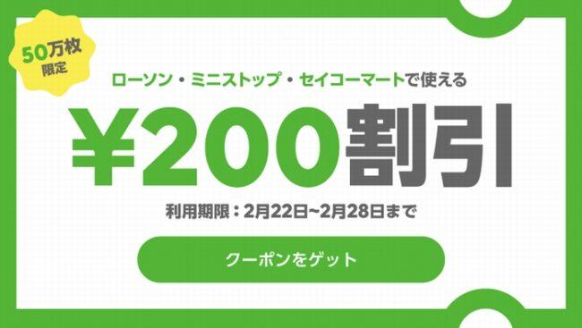 200円割引
