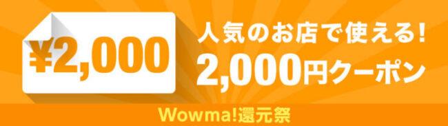 Wowma!(ワウマ)クーポン