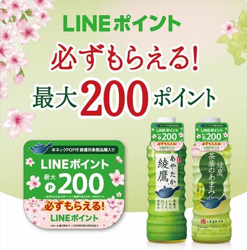 綾鷹LINEポイントプレゼント