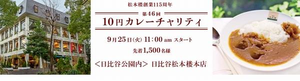 10円カレーチャリティ