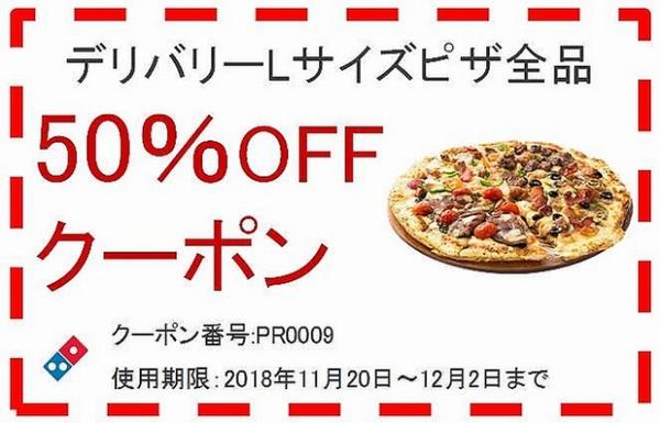 Lサイズピザ半額クーポン