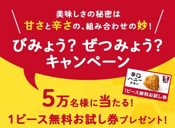 辛口ハニーチキンTwitterキャンペーン