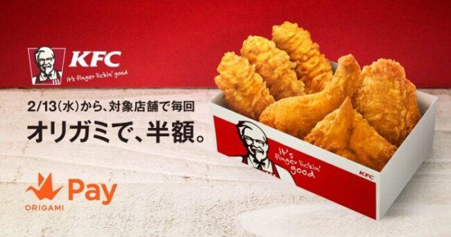 KFC半額キャンペーン