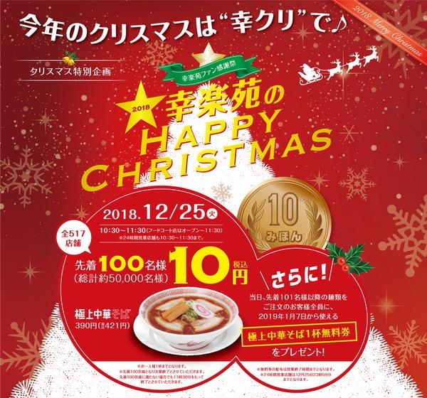幸楽苑クリスマスキャンペーン詳細