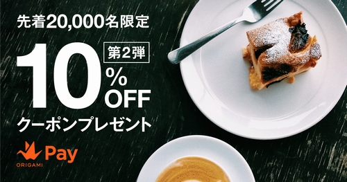 Origami Pay 10%引きクーポン配布