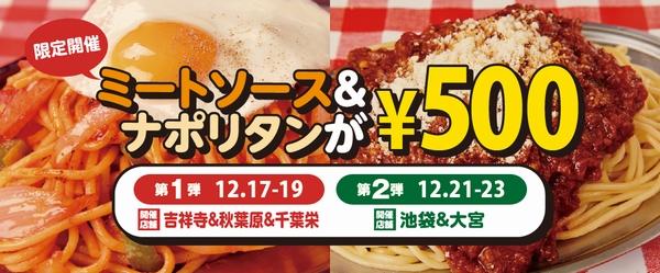 ミートソース&ナポリタン500円