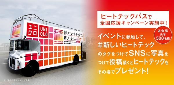 ユニクロ ヒートテックバスで全国応援キャンペーン