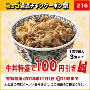 吉野家 特盛100円引きクーポン