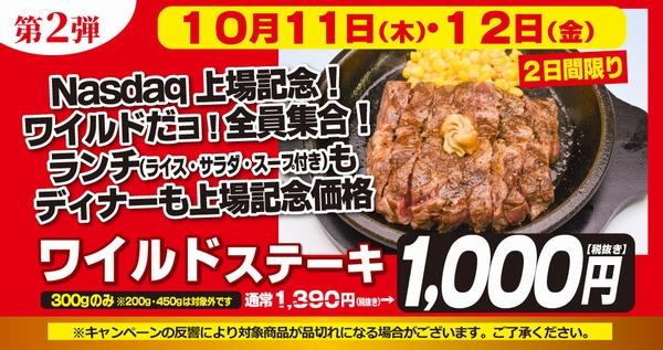 いきなりステーキ ワイルドステーキ セール詳細