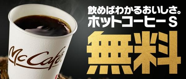 マクドナルド プレミアムローストコーヒー 無料