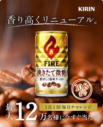 キリン FIRE LINEプレゼントキャンペーン