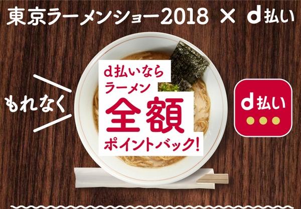 東京ラーメンショー2018 d払い 全額ポイントバック
