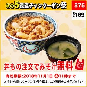 吉野家 味噌汁無料クーポン