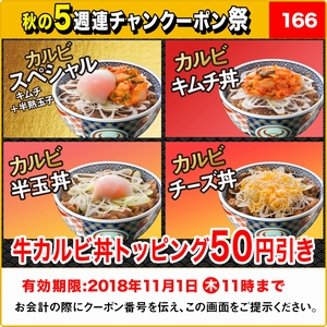 吉野家 トッピング50円引きクーポン