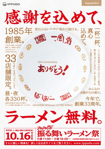 一風堂 33周年 振る舞いラーメン祭