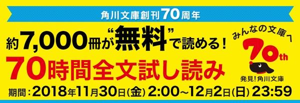 角川文庫創刊70周年「70時間全文試し読み」