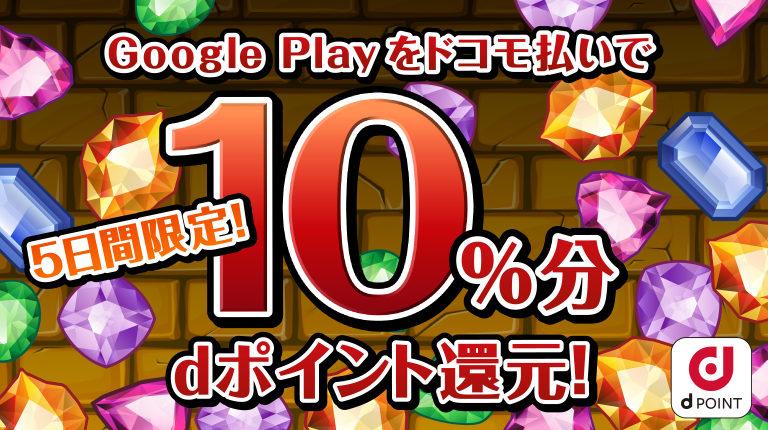 Google Play dポイント10%還元キャンペーン