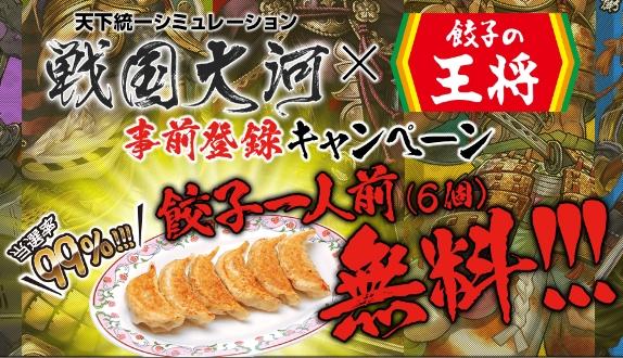 戦国大河×餃子の王将 コラボキャンペーン