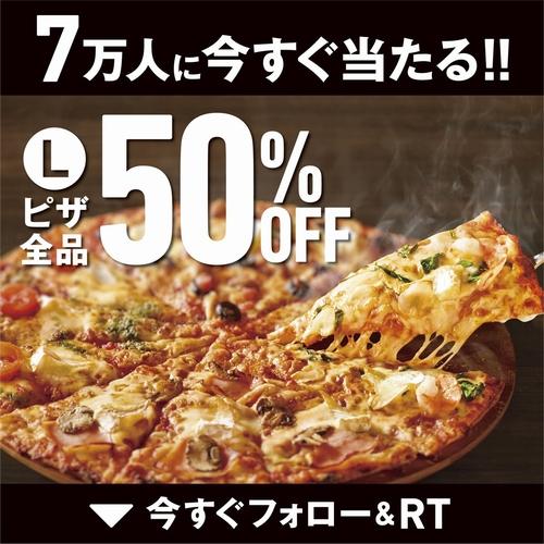 ドミノ・ピザTwitterクーポンプレゼント