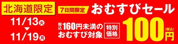 FamilyMart おむすび100円セール