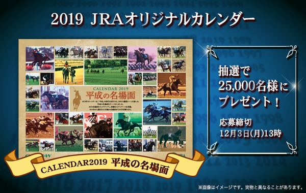 JRAカレンダー2019