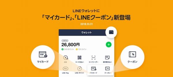 LINEにマイカード機能とクーポン機能追加
